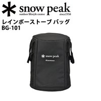 sp-bg-101 【snowpeak/スノーピーク】収納ケース/スノーピーク レインボーストーブ ...