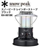 sp-kh-001bk 【snowpeak/スノーピーク】ストーブ/スノーピーク レインボーストーブ...