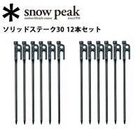 スノーピーク (snow peak) 【12本セット】 ペグ テント・タープ小物/ソリッドステーク3...