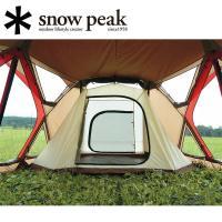 スノーピーク snowpeak テント/シェルター/ソル Pro. インナールーム2/TP-700IR-2 【SP-SLTR】