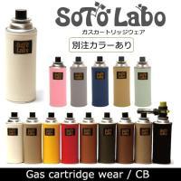 SotoLabo ソトラボ ガスカートリッジカバー Gas cartridge wear/CB 【B...