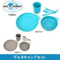 SEA TO SUMMIT/シートゥーサミット デルタキャンプセット 1700535 【BBQ】【C...