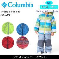 コロンビア Columbia キッズ スノーウェアセット フロスティスロープセット Frosty S...