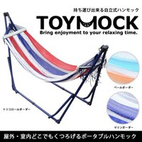 Toy Mock/トイモック トイモック Toy Mock ハンモック 自立式 ポータブルハンモック...