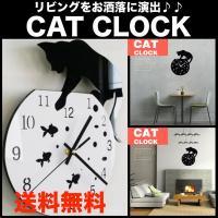 ・黒猫が水槽に手を入れている、かわいいデザインのウォールクロックです。 ・お部屋のインテリアとして、...