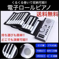 ・いつでも、どこでも演奏ができる♪ 手軽に持ち運べる!電子ピアノ。 ・クルクルッと鍵盤を巻ける薄型な...
