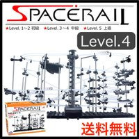 ジェットコースターのような未来的知育玩具「SPACE RAIL」、 難易度はレベル4。 インテリアと...