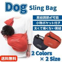 子犬、小型犬、猫など小動物向け、バッグタイプのペット用抱っこ紐です。 メッシュの蓋はチャックで上部を...