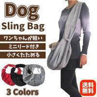 子犬、小型犬、猫など小動物向けのペット用スリングです。  シンプルなデザインで合わせやすく、肩ひもの...