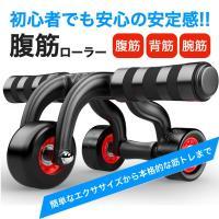 ・シンプルなローラーの回転が腹筋・腕筋・背筋など  身体全体の筋肉を鍛えて魅力的な身体にシェイプアッ...