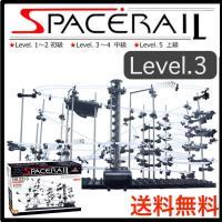 ジェットコースターのような未来的知育玩具「SPACE RAIL」、 難易度はレベル3。 インテリアと...