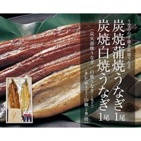 うな亭の鰻(うなぎ)−炭焼蒲焼き鰻1尾・白焼き鰻1尾