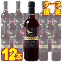 メルシャン ラデラ ヴェルデ レッド ペットボトル 720ml 12本 ケース販売 赤 ワイン 国産 正規品 送料無料 wine