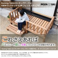 Rocking Table (ロッキングテーブル) ブランドが紹介する、ガーデンファニチャーシリーズ...
