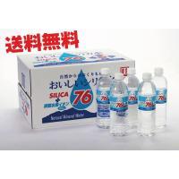 水 ミネラルウォーター シリカ水 シリカ水76 ●デトックス効果のあるミネラルとして注目 バナジウム...