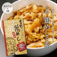 釜飯の素 炊き込みご飯 料理の素 食品 鶏めし 吉野食品 吉野鶏めしの素 米3合用 300g