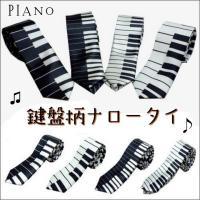 音楽会やコンサートなどに鍵盤柄のネクタイはいかが? プチプラのピアノ鍵盤ネクタイは演奏会や発表会の衣...
