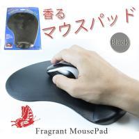 ファッションショップヒカリ1 - マウスパッド 香り付き ブラック 企業 会社 学校 お得 おもしろ クロネコDM便 対応 musp-03|Yahoo!ショッピング