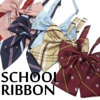 女子高生に大人気! 制服風アレンジのマストアイテム、リボン♪  制服用はもちろん、小学校の卒業式、ダ...