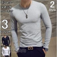 Tシャツ メンズ インナーTシャツ スリム 長袖Tシャツ クルーネック Vネック 肌着 無地 長袖 ...