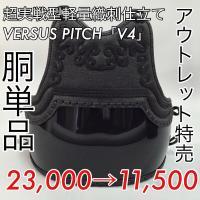 在庫整理のため特売いたします!  超実戦型軽量織刺仕立て 4mmミシン長刺し VERSUS PITC...