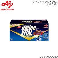 味の素 アミノバイタルプロ(4.4g×60本) 36JAM93030