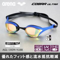 水泳ゴーグル AGL-180M-YLBB ARENA(アリーナ) クッション付 スイミングゴーグルC...