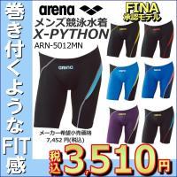 ARN-5012MN ARENA(アリーナ) メンズ競泳水着 X-PYTHON ハーフスパッツ 競泳...