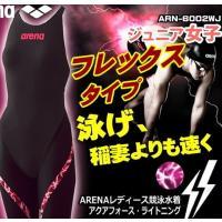 送料無料/ポイント10倍ARENA(アリーナ) ジュニア女子競泳用水着 アクアフォース ライトニング...