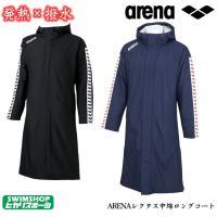 送料無料 ARN-6330 ARENA(アリーナ) 中わたロングコート 水泳コート/スイミングコート...