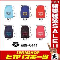 ARN-6441 ARENA(アリーナ)メッシュバッグ(L) スイミング/水泳/練習用具入れ