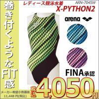 ARN-7045W ARENA(アリーナ) レディース競泳水着 X-PYTHON2 リミック(クロス...