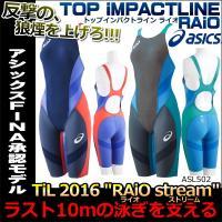 送料無料/ポイント10倍 ASL502 asics(アシックス) レディース競泳水着 TOP iMP...