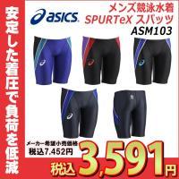 ASM103 asics(アシックス) メンズ競泳水着 SPURTeX スパッツ 男性用/競泳/スパ...