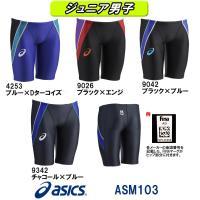 ASM103 asics(アシックス) ジュニア男子競泳水着 SPURTeX スパッツ 子供用/競泳...