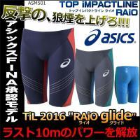 送料無料/ポイント10倍 ASM501 asics(アシックス) メンズ競泳水着 TOP iMPAC...