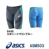 ASM503 asics(アシックス) メンズ競泳水着 TOP iMPACT LINE RAiO縫製...