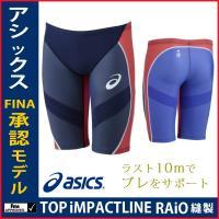 asics アシックス 競泳水着 メンズ TOP iMPACT LINE RAiO縫製タイプ スパッ...