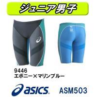 ASM503 asics(アシックス) ジュニア男子競泳水着 TOP iMPACT LINE RAi...