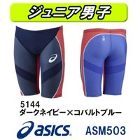 asics アシックス 競泳水着 ジュニア男子 TOP iMPACT LINE RAiO縫製タイプ ...