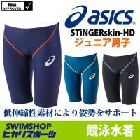 asics アシックス 競泳水着 ジュニア男子 TOP iMPACT LINE 縫製タイプ スパッツ...