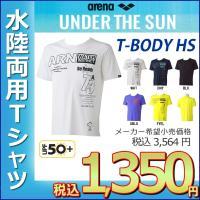 ASN-7434 ARENA(アリーナ) メンズUnder the Sun(カバーアップ) ソフトハ...