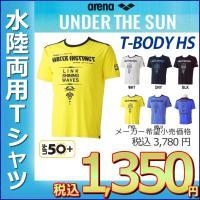 ASN-7435 ARENA(アリーナ) メンズUnder the Sun(カバーアップ) ソフトハ...