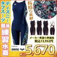 送料無料 DIS-7358W ARENA(アリーナ) レディース競泳練習水着 タフスーツ タフスキン...
