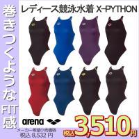 FAR-2503WC ARENA(アリーナ) レディース競泳水着 X-PYTHON リミック 競泳水...