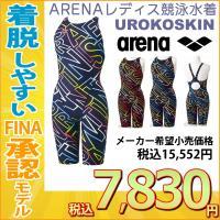 送料無料 FAR-7570W ARENA(アリーナ) レディース競泳水着 UROKO SKIN セー...