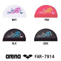 FAR-7914 ARENA(アリーナ) メッシュキャップ Play Water  水泳帽/スイムキ...