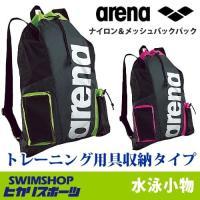 FAR-7927 ARENA(アリーナ) ナイロン&メッシュバックパック 水泳用/スイミング/ナップ...