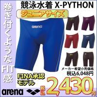 FAR2504MJC ARENA(アリーナ) ジュニア男子競泳水着 X-PYTHON ジュニアハーフ...