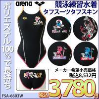 FSA-6603W ARENA(アリーナ) レディース競泳練習水着 タフスーツ タフスキン スーパー...